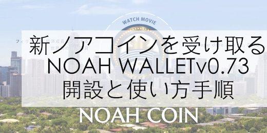 新ノアコインを受け取るNOAH WALLETv0.73開設と使い方手順&備忘録