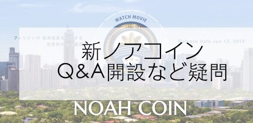 新ノアコインQ&A|NOAH WALLETv0.73開設など疑問