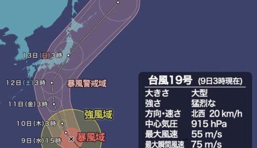 2019年台風19号が名古屋(東海)に3連休上陸する?ピーク予想や時間や進路などを調べてみた