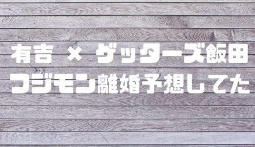 フジモン×ユッキーナの離婚予言は1年前に有吉とゲッターズ飯田が!