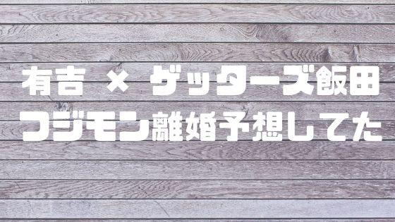 ゲッターズ飯田と有吉の離婚予想