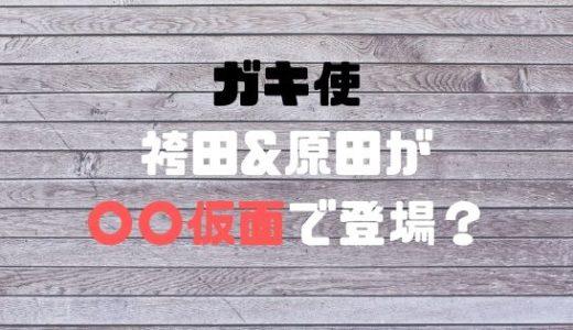 ガキ使笑ってはいけない2019~2020|袴田&原田がW不倫仮面として登場?いつ出演で動画は?