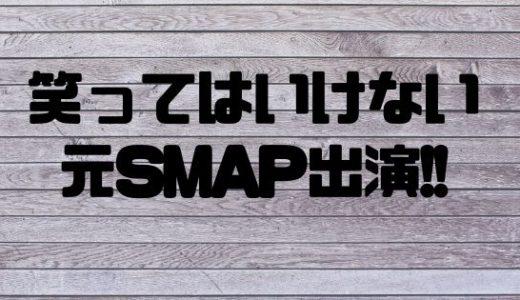 ガキ使笑ってはいけない2019~2020|元SMAPはいつでる?出演動画は?