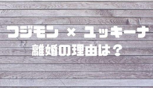 フジモン×ユッキーナ|タピオカ離婚?orジョイCMが本当の理由?