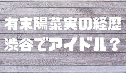 有末陽菜実の経歴や渋谷アイドルカフェの場所や店名は?