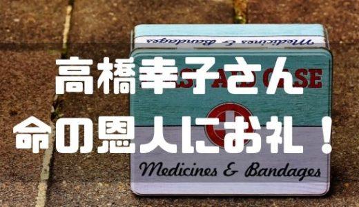 高橋幸子さんを救った看護師の名前や画像は?どのこの病院?「スッキリで紹介」