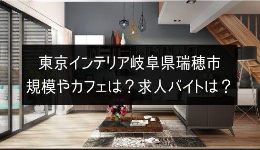 東京インテリア岐阜県瑞穂店オープンに行ってみた!規模やカフェなどバイトの求人は?