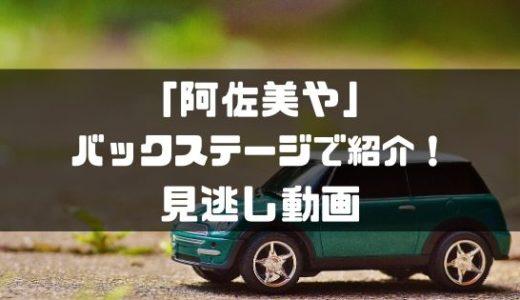 村田洋子【阿佐美やいも子】バックステージで紹介!見逃し動画や売上月100万!移動販売でも行列ができる理由は?