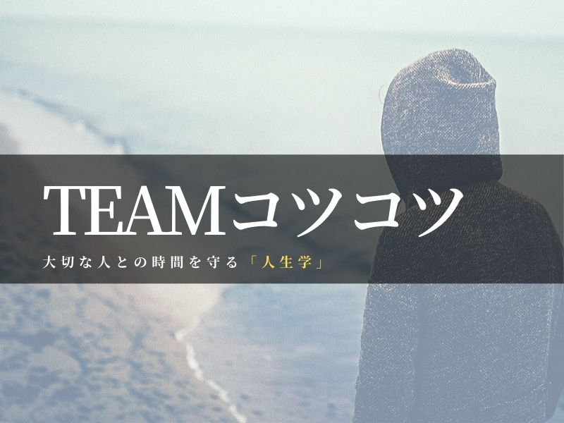 teamコツコツ