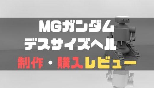 MGガンダムデスサイズヘル制作・購入レビュー