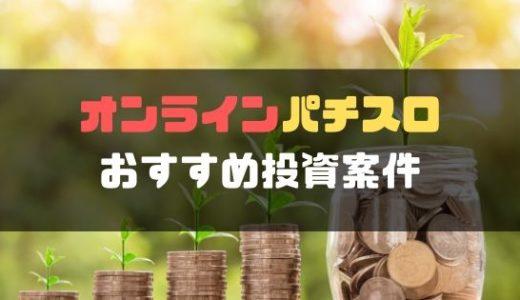 オンラインパチスロで稼ぐ!おすすめ投資オーナー案件紹介!!