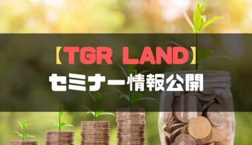 オンラインパチスロで稼ぐ!【TGR LAND】セミナー情報公開