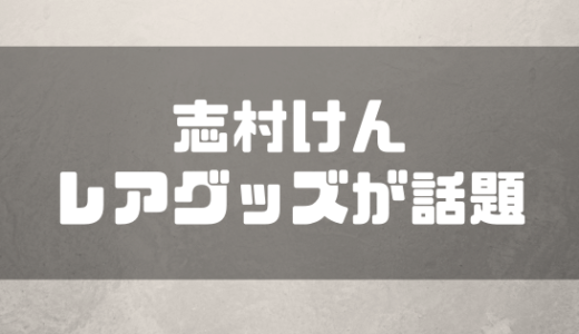 志村けん缶コーヒー、江口寿史パッケージはレアグッズと話題沸騰【画像あり】