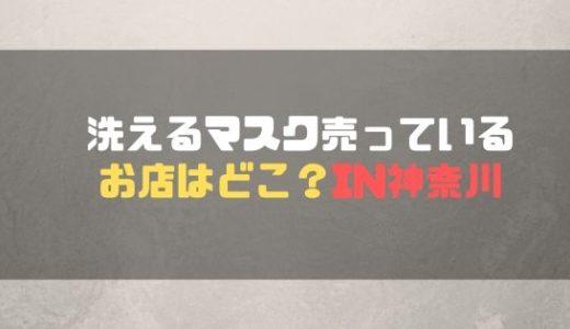 洗えるマスク売っているお店はどこ?in神奈川