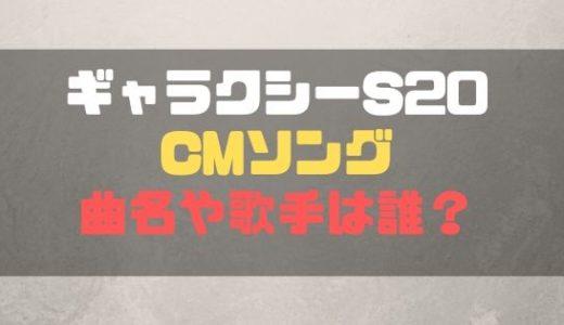 ギャラクシーS20(Galaxy)CMソングの曲名や歌手は誰?