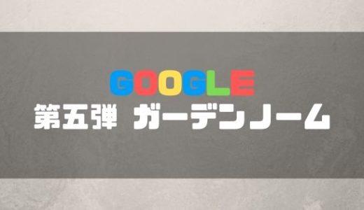 人気のGoogle Doodleゲーム!ステイホーム企画【第五弾】ガーデンノーム