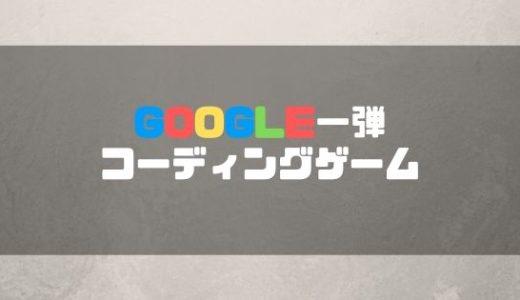 グーグルロゴ人気のGoogle Doodleゲーム第一弾コーディングゲーム