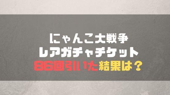 にゃんこ大戦争geレアガチャチケット