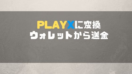 playx変換