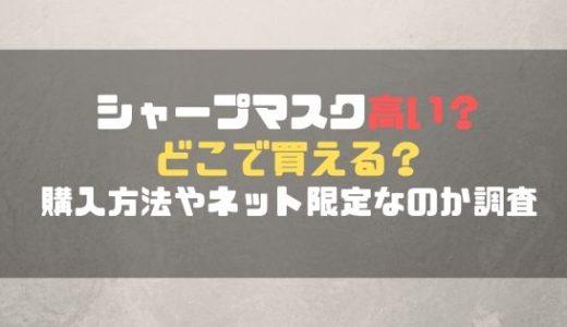 シャープマスクは高い?どこで買える?4月21日発売!購入方法やネット限定なのか調査