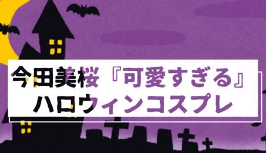 今田美桜ハロウィンのコスプレ姿がかわいいすぎるとネットで話題