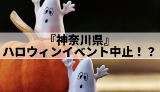 神奈川県ハロウィンのコスプレ仮装イベント中止!?