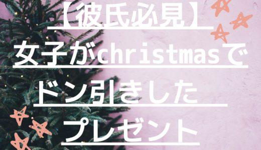 """【彼氏必見】女子がクリスマスで""""ドン引き""""したプレゼント"""