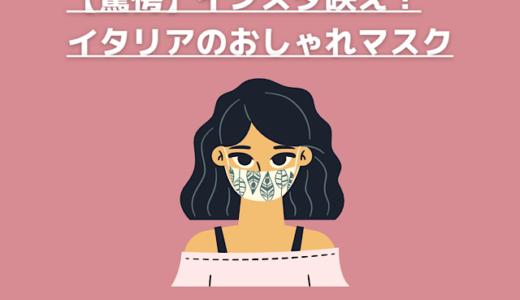 【驚愕】インスタ映えするイタリアのおしゃれマスク