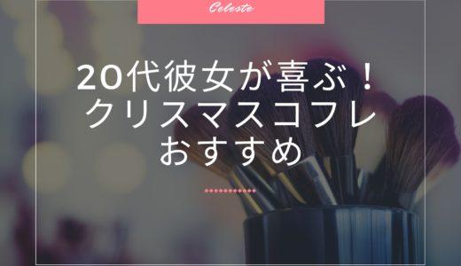20代彼女が喜ぶ【クリスマスコフレ】プレゼントおすすめ