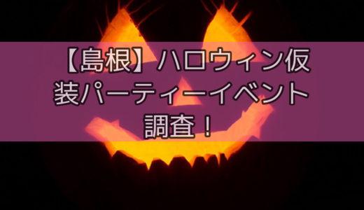 【2020年最新版】島根ハロウィン仮装パーティーイベントは中止なる!?調査してみた