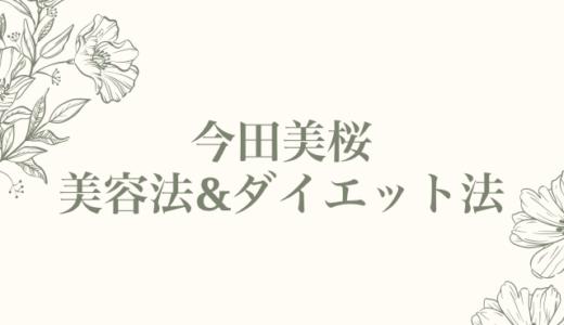 『今田美桜』ダイエットや美容法