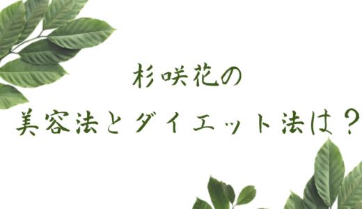 【簡単にできる】杉咲花の美容法とダイエット法は?