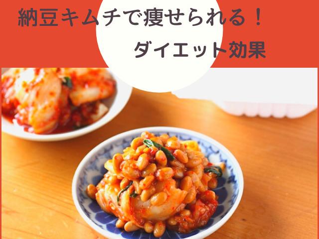 納豆キムチの効果的な食べ方