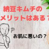 納豆キムチのデメリットについて